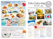 fuku fuku map plus vol.3 2016夏号01_表1-表4.jpg