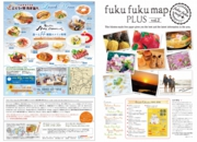 fuku fuku map plus vol.3 2015秋号01_表1-表4.jpg
