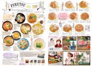 fuku fuku map plus vol.3 2015秋号02_P1-P2.jpg