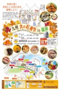 fuku fuku map plus vol.3 2015秋号05_差込表.jpg