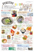 fuku fuku map plus vol.3 2015秋号06_差込裏.jpg