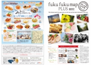 fuku fuku map plus vol.1 2015春号01_表1-表4.jpg