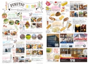 fuku fuku map plus vol.1 2015春号02_P1-P2.jpg